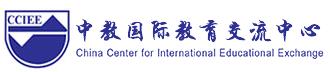 中教国际教育交流中心