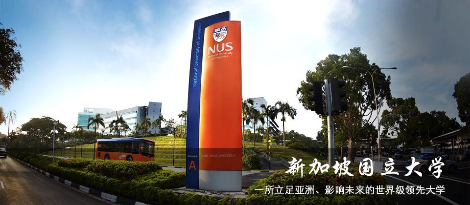 揭开亚洲第一学府,新加坡国立大学的神秘面纱